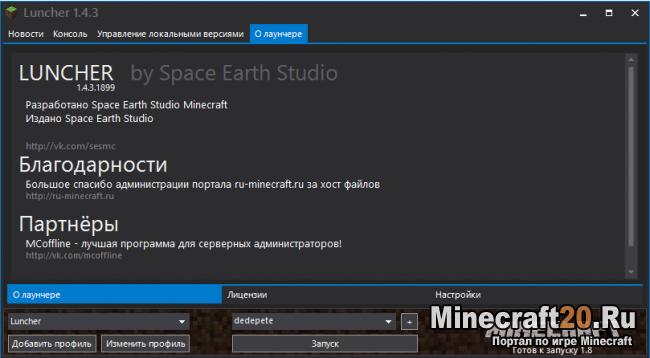 Пиратский Launcher Minecraft (Полностью рабочий)