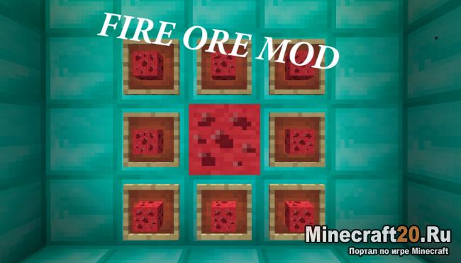 Мод FireOre [1.7.10]