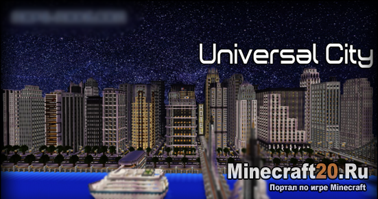 Карта Universal City для Minecraft PE 0.11.X