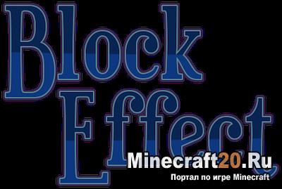 Карта Block Effect [1.12.1] [1.11.2]