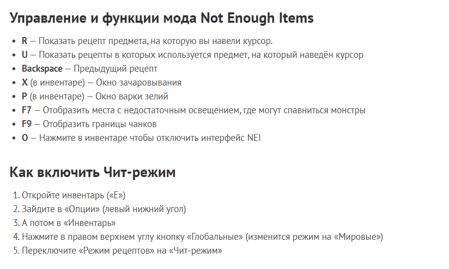 Мод Just Enough Items (JEI) [1.12.2] [1.11.2] [1.10.2]