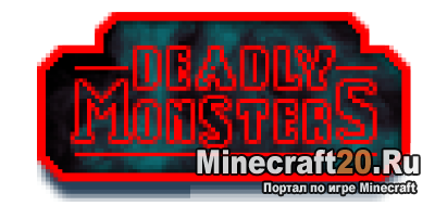 Мод Deadly Monsters (RUS) [1.12.2] [1.11.2] [1.10.2]