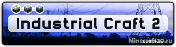 Мод Industrial Craft 2 [1.12.2] [1.11.2] [1.10.2]