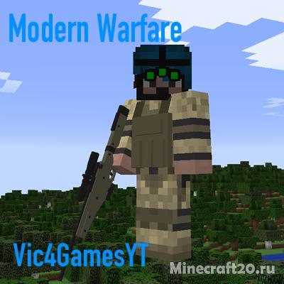 Мод Vic's Modern Warfare [1.12.2] [1.11.2] [1.10.2] [1.9.4] [1.7.10]