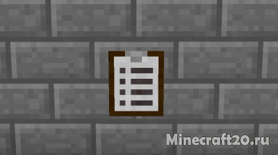 Мод Clipboard [1.12.2] [1.11.2] [1.10.2]