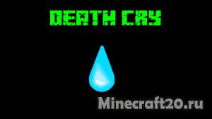 Карта Death Cry (PvP) [1.12.2] [1.12.1]
