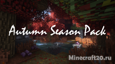 Ресурспак Autumn Season [1.12.1] [1.11.2]