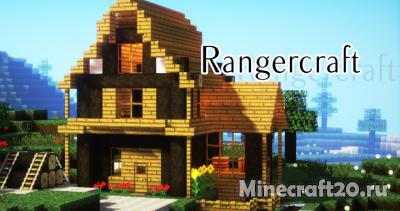 Ресурспак RangerCraft [1.12.2] [1.11.2]