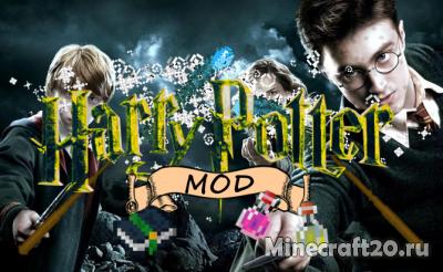 Мод Harry Potter [1.12.2]