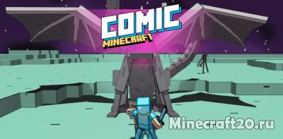 Ресурспак Comic Minecraft [1.12.1] [1.12] [1.11.2]
