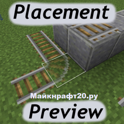 Мод Placement Preview [1.12.2] [1.11.2] [1.10.2]