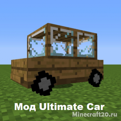 Мод Ultimate Car [1.12.2] [1.11.2] (Транспортная система)