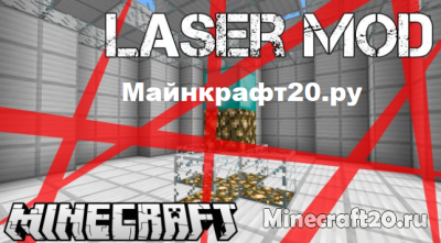 Мод Laser Level [1.12.2] [1.11.2] [1.10.2] [1.9.4]