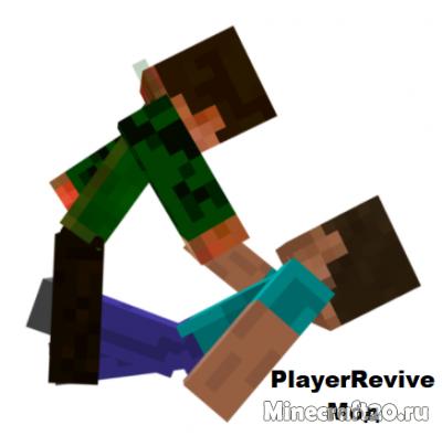 Мод PlayerRevive [1.12.2] [1.11.2]