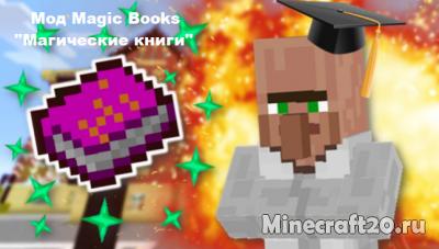 Мод MagicBooks [1.12.2] [1.12.1]