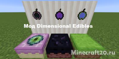 Мод Dimensional Edibles [1.12.2] [1.11.2] [1.10.2]