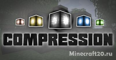 Мод Compression [1.12.2] [1.9.4] [1.9] [1.7.10]