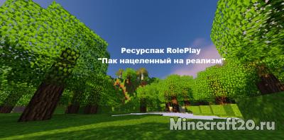 Ресурспак RolePlay [1.12.2]