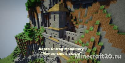 Карта Ostrog Monastery [1.12.2]