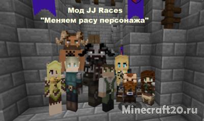 Мод JJ Races (Меняем расу) [1.12.2]