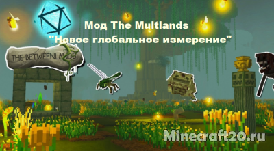 Мод The Multlands [1.12.2] [1.10.2] [1.7.10]