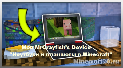 Мод MrCrayfish's Device [1.12.2] [1.11.2]