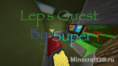 Карта Lep's Quest (Приключения) [1.12.2] [1.12]