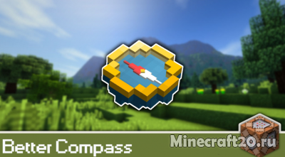 Мод Better Compass [1.12.2]
