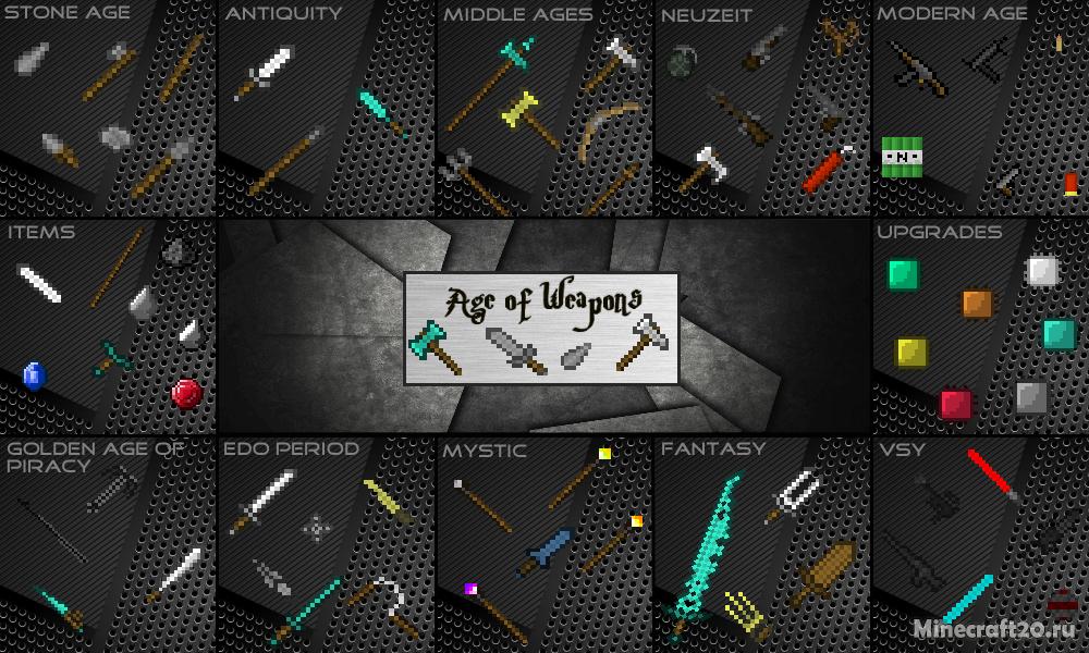 Мод Age of Weapons [1.12.2] [1.11.2] (Оружие разных эпох)