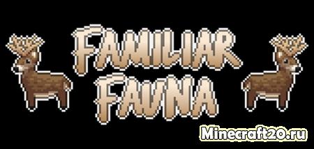 Мод Familiar Fauna [1.12.2] (Новые животные)