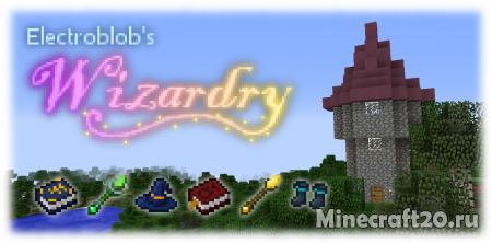 Мод Electroblob's Wizardry [1.12.2] [1.11.2] (Магия и заклинания)