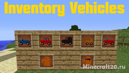 Мод Inventory Vehicles [1.12.2] (Карманные тачки)