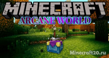 Мод Arcane World [1.12.2] (Магические предметы)
