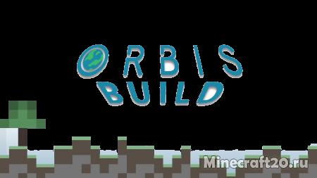 Мод Orbis [1.12.2] (Режим дизайнера)