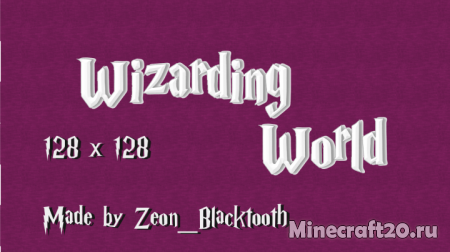 Ресурспак Wizarding World 1.14.4/1.13.2 (128x)