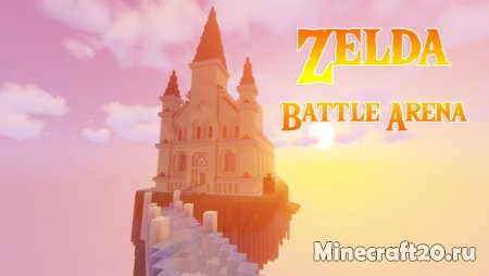 Карта Zelda Battle Arena [1.13.2] (PvP)