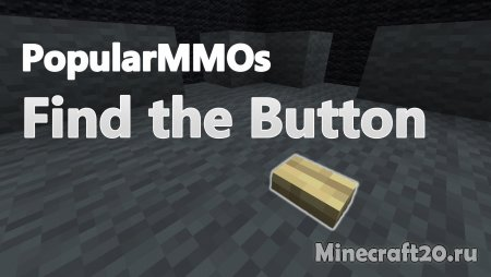 Карта PopularMMOs Find The Button [1.13.2] (Найти кнопку)