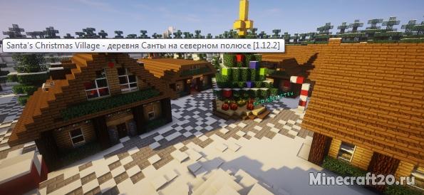скачать карту красивые дома для майнкрафт 1.12.2