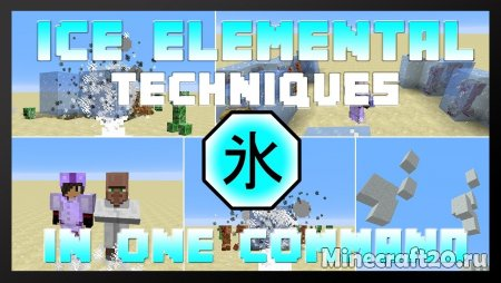 Командный блок Ice Elemental Techniques 1.12.2 (Новая броня)