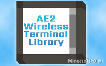 Мод AE2 Wireless Terminal Library 1.12.2 (Дополнение для Applied Energistics 2)