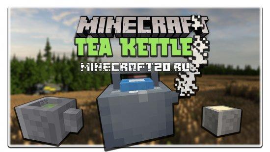 Мод Tea Kettle 1.16.5 (6 видов чая)