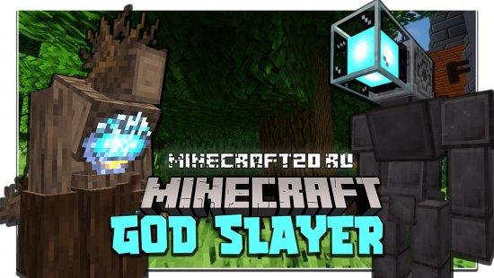 Мод God Slayer 1.16.5 (Битва с боссом)