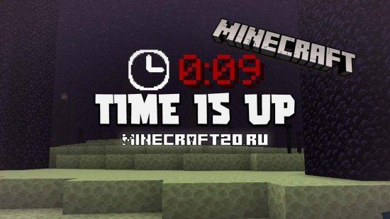 Мод Time Is Up 1.16.5 (Система таймера)